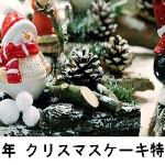 ローソンのクリスマスケーキ2015おすすめ5選!お得な予約方法は?