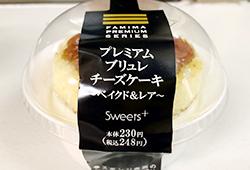 ブリュレチーズケーキベイクド&レアカップ