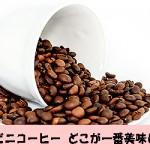 コンビニのコーヒー美味しい順ランキング!口コミや味の特徴は?
