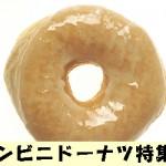 ローソンのおすすめドーナツの種類とカロリー!賞味期限はある?