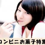 【セブンイレブン】お菓子最新ランキング!人気の理由も紹介!