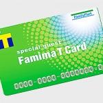 ファミマの商品購入で貰えるTポイントの使い方!貯め方にコツが?