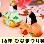 ファミリーマートのひなまつり2016!ケーキやちらし寿司の感想は?