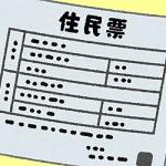 コンビニで住民票が発行可能に!手順や取り扱い店舗はどこ?