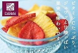 苺とパインのフルーツチップス