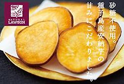 種子島産 安納芋チップス