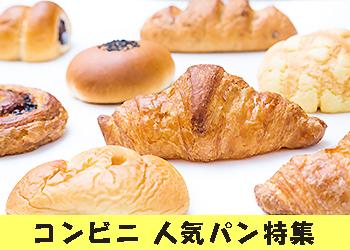 コンビニ パン 画像