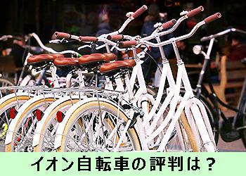 イオン自転車