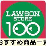 ローソン100ではこれを買え!おすすめ商品を一覧で紹介