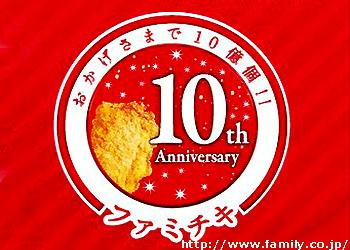 ファミチキ10周年感謝祭
