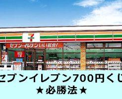 セブンイレブン700円くじ