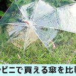 コンビニで買える傘を比較!値段や質を考慮した最もおすすめは?