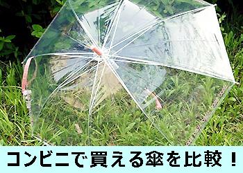 コンビニ 傘