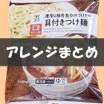 セブンイレブンつけ麺のアレンジまとめ!売り切れ続出な理由は?
