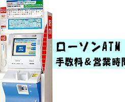 ローソン ATM