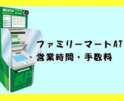 ファミリーマート ATM