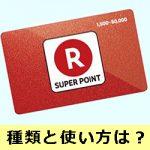 コンビニで購入可能な楽天ポイントギフトカードの種類と使い方!