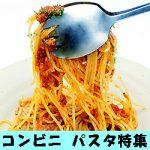 【ファミリーマートのパスタ】人気メニューランキングTOP5!