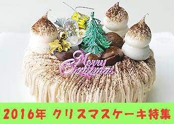 コンビニ クリスマスケーキ 2016