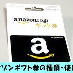 コンビニで買えるアマゾンギフト券(カード)の種類と使い方!