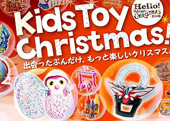 イオン クリスマス おもちゃ