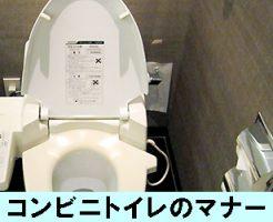 コンビニ トイレ