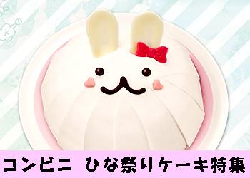 コンビニ ひな祭りケーキ