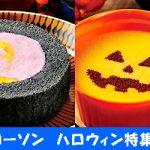 ローソンのハロウィン特集!おすすめのお菓子&スイーツは?