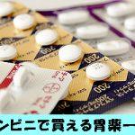 コンビニで買える胃薬一覧!治したい症状別におすすめを紹介