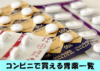 コンビニ 胃薬