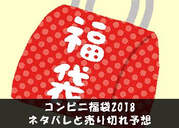 コンビニ 福袋 2018