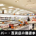 スーパーや百貨店で使われる隠語まとめ!店内放送の疑問を解決