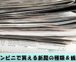 コンビニ 新聞