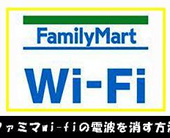ファミマ wi-fi