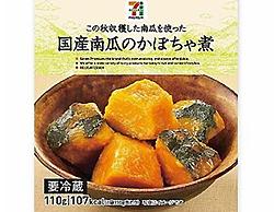 セブンイレブン 国産南瓜のかぼちゃ煮