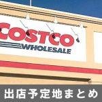 コストコの出店予定地一覧!新店舗の最新情報や立地条件とは?