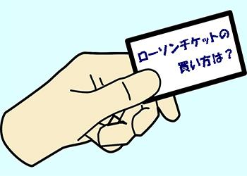 ローソンチケット