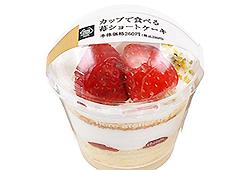 カップで食べるイチゴのショートケーキ