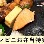 ローソンのお弁当!人気メニューランキングTOP5を発表