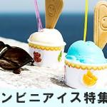【サークルKサンクス】ソフトアイスの種類とおすすめを紹介!