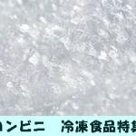 セブンイレブンの冷凍食品が大人気!おすすめランキングを発表