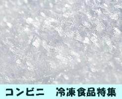コンビニ 冷凍食品