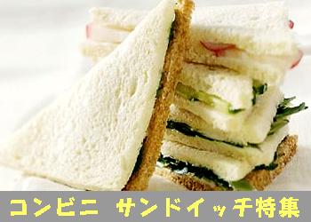 コンビニ サンドイッチ