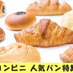 サークルKサンクスでおすすめのパン!人気ランキングを発表