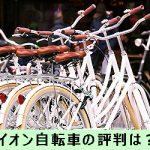 イオンの自転車って評判いいの?価格と口コミを徹底調査!