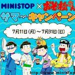 ミニストップでおそ松さんキャンペーン開催!対象商品や期間は?