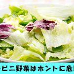 コンビニの野菜が危険な理由!産地や体への害について