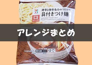 セブンイレブン つけ麺