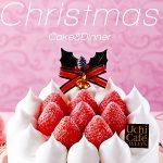 ローソンのクリスマスケーキ2019!割引(早割)情報と予約方法は?