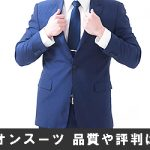 【イオンのスーツ】評判をメンズ・レディース別にまとめた!